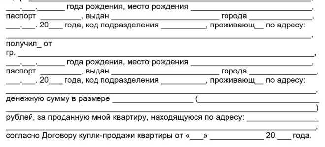 Расписка при покупке квартиры