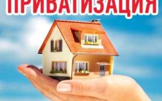 Документы на приватизацию квартиры