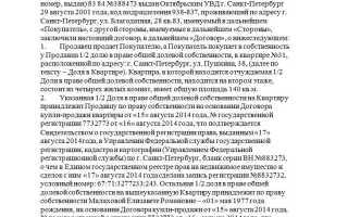 Договор купли-продажи 1/2 доли квартиры