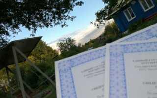 Документы подтверждающие право собственности на земельный участок