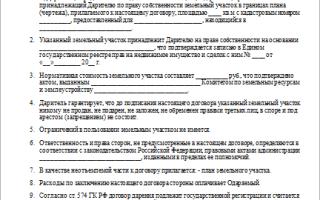 Образец договор дарения земельного участка