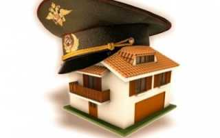 Как осуществляется приватизация жилья военнослужащим?