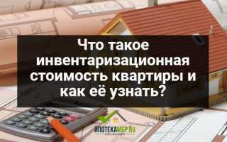 Инвентаризационная стоимость квартиры