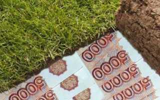 Кадастровая стоимость земельного участка
