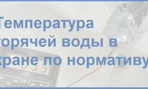 Температура горячей воды в кране по нормативу (СНиП)
