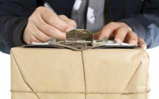 Как переслать документы в другой город срочно?