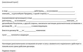 Доп. соглашение к договору купли-продажи квартиры
