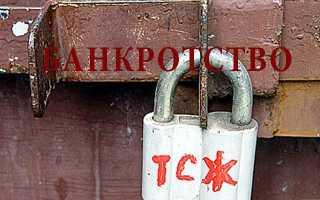 Банкротсво ТСЖ