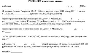 Расписка о получении задатка за квартиру