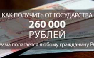 Как получить от государства 260 000 рублей: доступно каждому россиянину