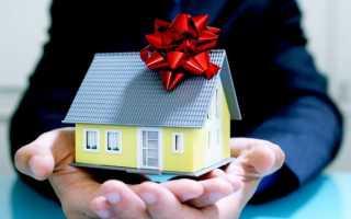 Договор дарения жилого дома