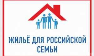«Жилье для российской семьи»: как стать участником?