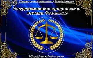 Юридическая помощь бесплатно. Москва