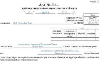 Акт приемки законченного строительством объекта