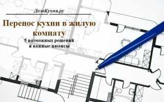 Перепланировка квартиры: перенос кухни в жилую комнату