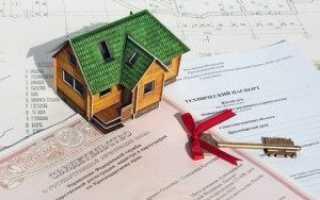 Срок действия техпаспорта на квартиру при продаже