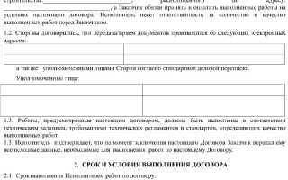 Типовой договор подряда на выполнение строительных работ