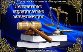 Нужна бесплатная консультация юриста