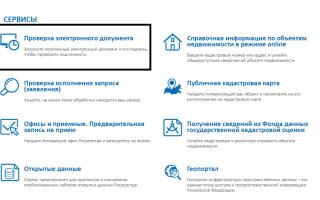 Росреестр: проверка электронного документа