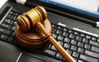 Юридическая онлайн помощь для жителей России