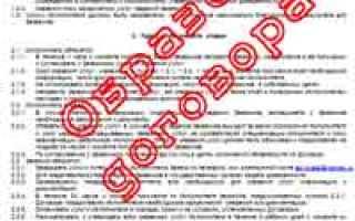 Договор на оказание юридических услуг, бланк, скачать