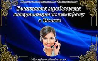 Бесплатная юридическая помощь по телефону круглосуточно