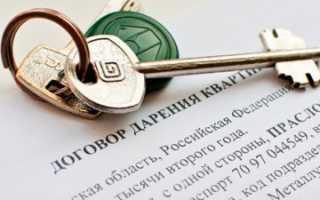 Оспаривается ли дарственная на квартиру, если есть прямые наследники?