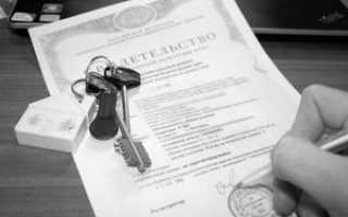 Свидетельство о государственной регистрации права собственности: где и как получить, содержание