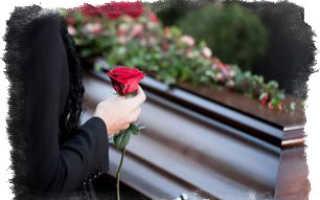 Что делать после смерти родственника?